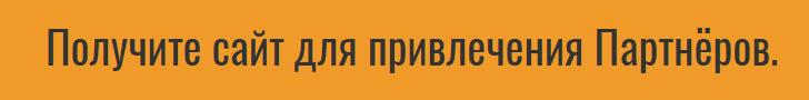 ПАРТНЁРСКИЙ КОМПЛЕКТ