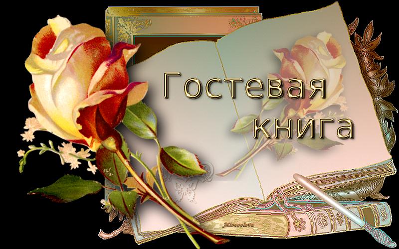 GOSTEVAY-KNIGA-7.png
